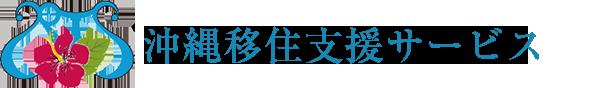沖縄移住支援サービス